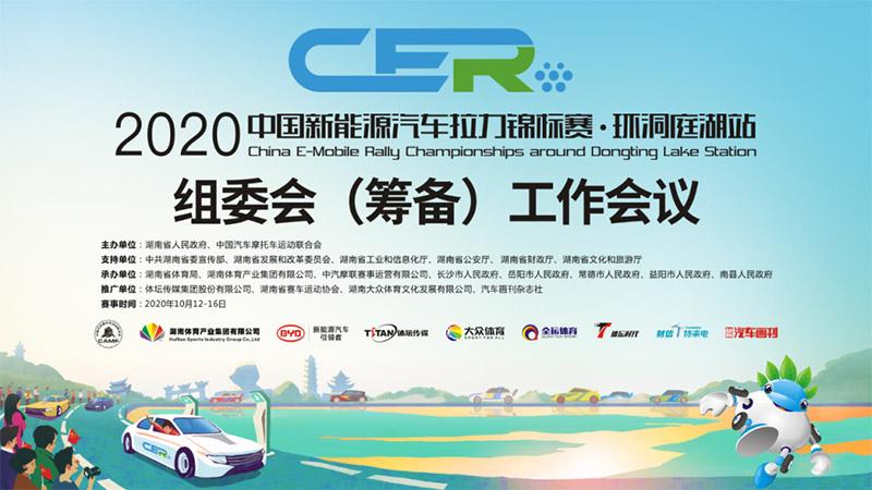 2020中国新能源汽车拉力锦标赛・环洞庭湖站组委会(筹备)工作会议召开