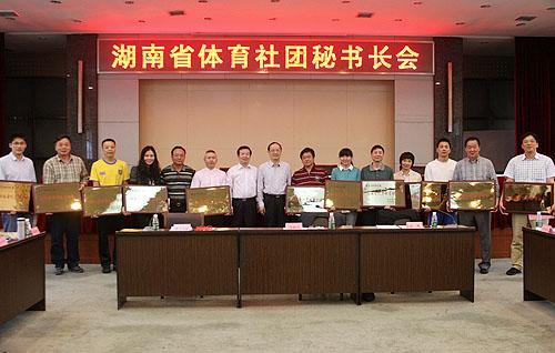 2014年湖南省体育社团秘书长会议在长沙召开